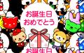 birthday_l_01_r12_c17[1]