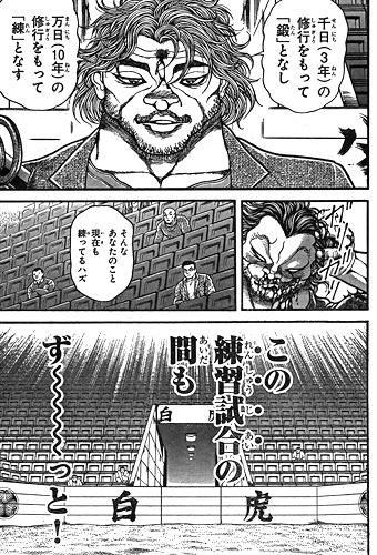 bakidou133-16111001.jpg