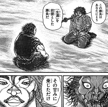 bakidou133-16111008.jpg