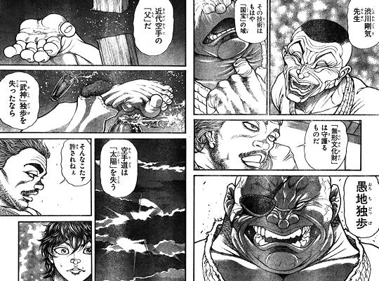 bakidou134-16111703.jpg