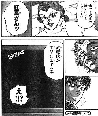 bakidou134-16111706.jpg