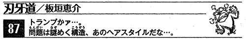 bakidou134-16111707.jpg