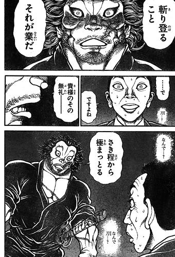 bakidou136-16120104.jpg