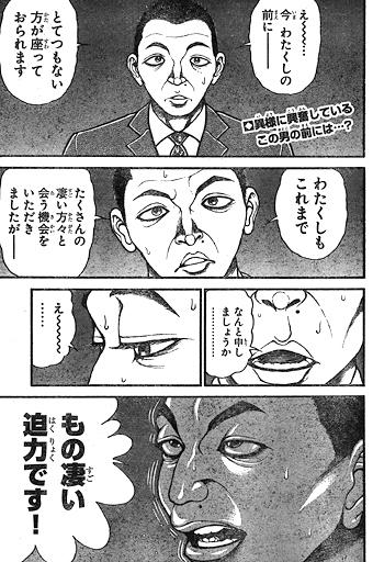 刃牙道136話ネタバレ ミヤネ1