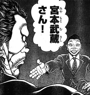刃牙道136話ネタバレ ミヤネ2