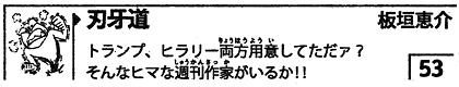bakidou138-16121501.jpg