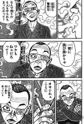 bakidou140-17011103.jpg
