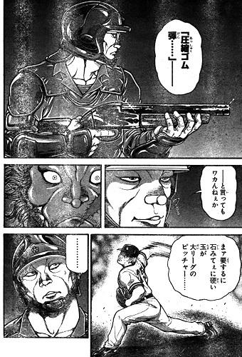 bakidou143-17020203.jpg