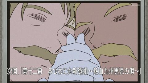 ドリフターズ 11話 感想⑤