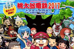 桃太郎電鉄2017、キングボンビーのデザインは鳥山明?