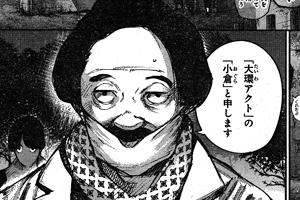 東京グール:re102話ネタバレ感想 小倉