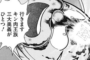 キン肉マン189話ネタバレ感想