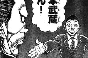 刃牙道136話 ネタバレ感想 ミヤネ屋 宮根誠司