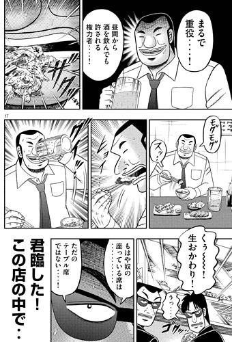 hantyou-16122606.jpg