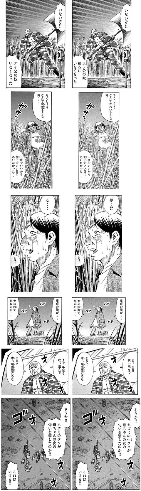 higanjima_17010902.jpg