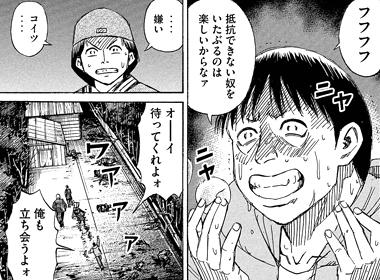 higanjima_48nichigo100-16120504.jpg