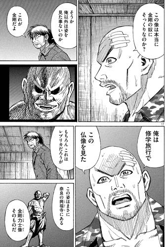 higanjima_48nichigo100-16120505.jpg
