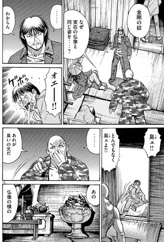 higanjima_48nichigo100-16120506.jpg