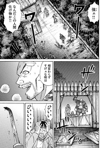 higanjima_48nichigo100-16120508.jpg