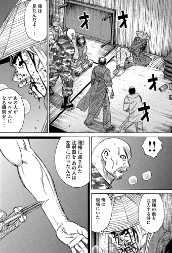 higanjima_48nichigo101-16121201.jpg