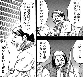 higanjima_48nichigo102-16122602.jpg