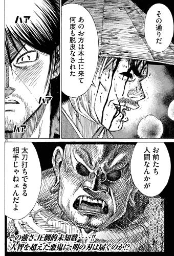 higanjima_48nichigo102-16122610.jpg