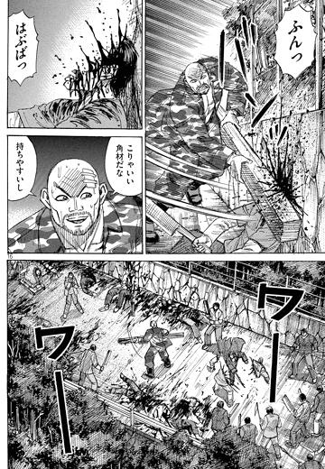 higanjima_48nichigo103-17010903.jpg