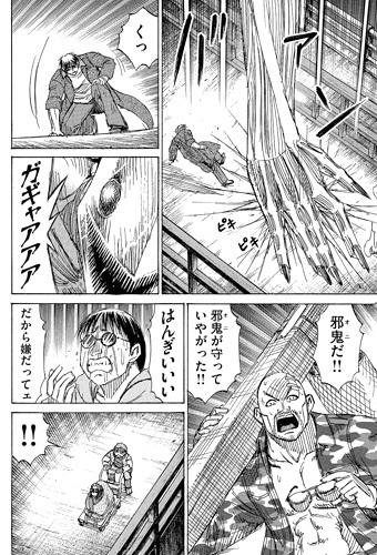 higanjima_48nichigo104-17012302.jpg