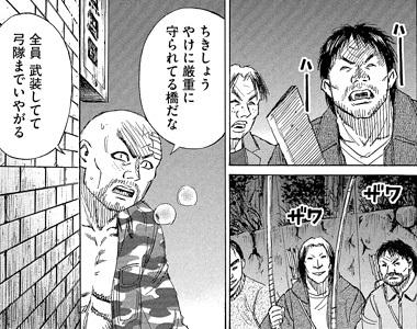 higanjima_48nichigo104-17012308.jpg