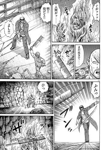 higanjima_48nichigo105-17013006.jpg