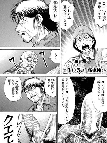 higanjima_48nichigo105-17013011.jpg