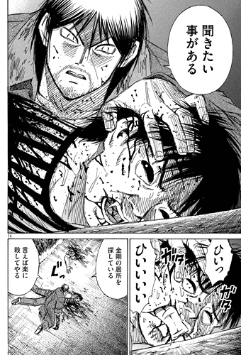 higanjima_48nichigo98-16111404.jpg