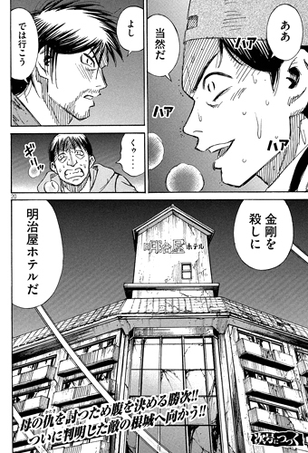 higanjima_48nichigo98-16111405.jpg