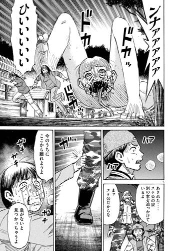higanjima_48nichigo98-16111408.jpg