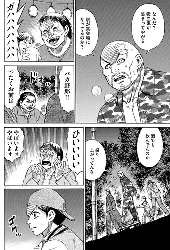 higanjima_48nichigo99-16112103.jpg