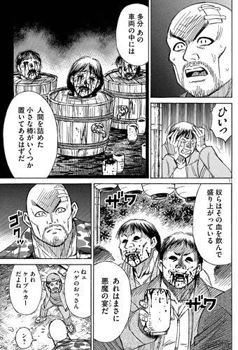 higanjima_48nichigo99-16112104.jpg