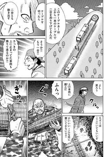 higanjima_48nichigo99-16112105.jpg
