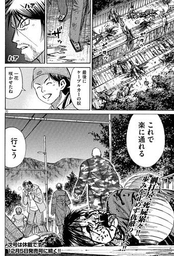 higanjima_48nichigo99-16112110.jpg