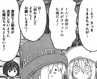 himoutoumaru185-16020203.jpg