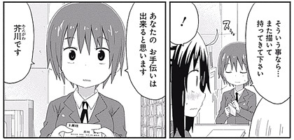 himoutoumaru185-16020206.jpg