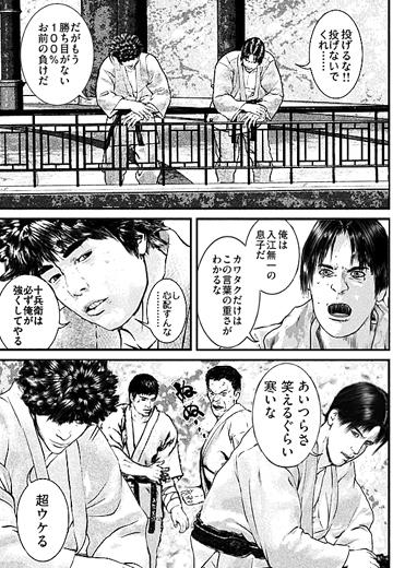kenkakagyou-16122002.jpg