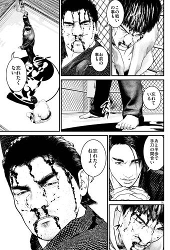 kenkakagyou69-16111404.jpg
