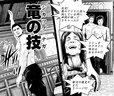 kenkakagyou69-16111405.jpg