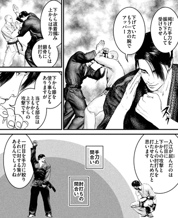 kenkakagyou69-16111407.jpg