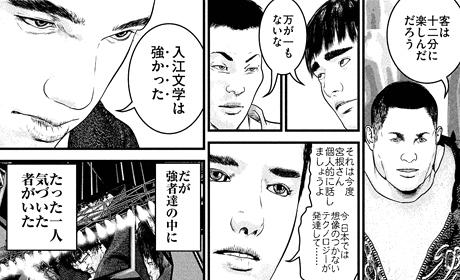 kenkakagyou71-17010902.jpg
