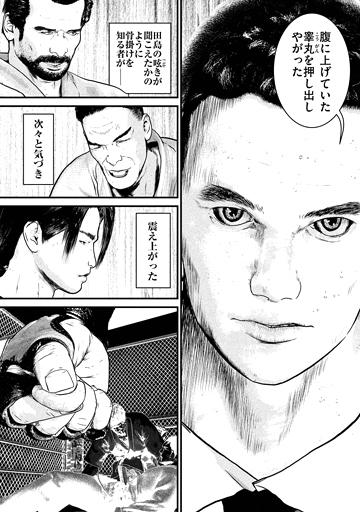 kenkakagyou71-17010903.jpg