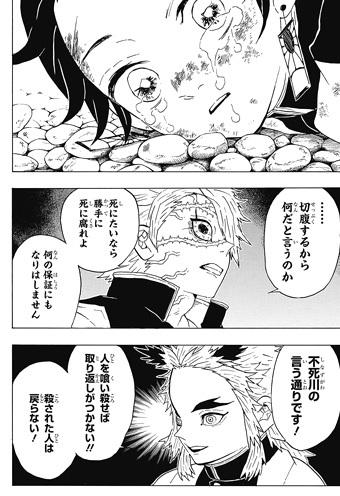 kimetsunoyaiba46-17012304.jpg