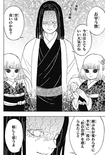 kimetsunoyaiba46-17012305.jpg