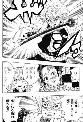 kimetsunoyaiba46-17012308.jpg