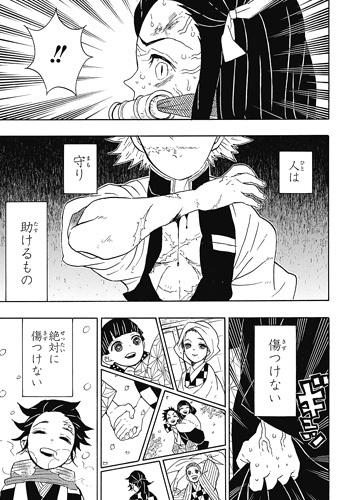 kimetsunoyaiba47-17013004.jpg